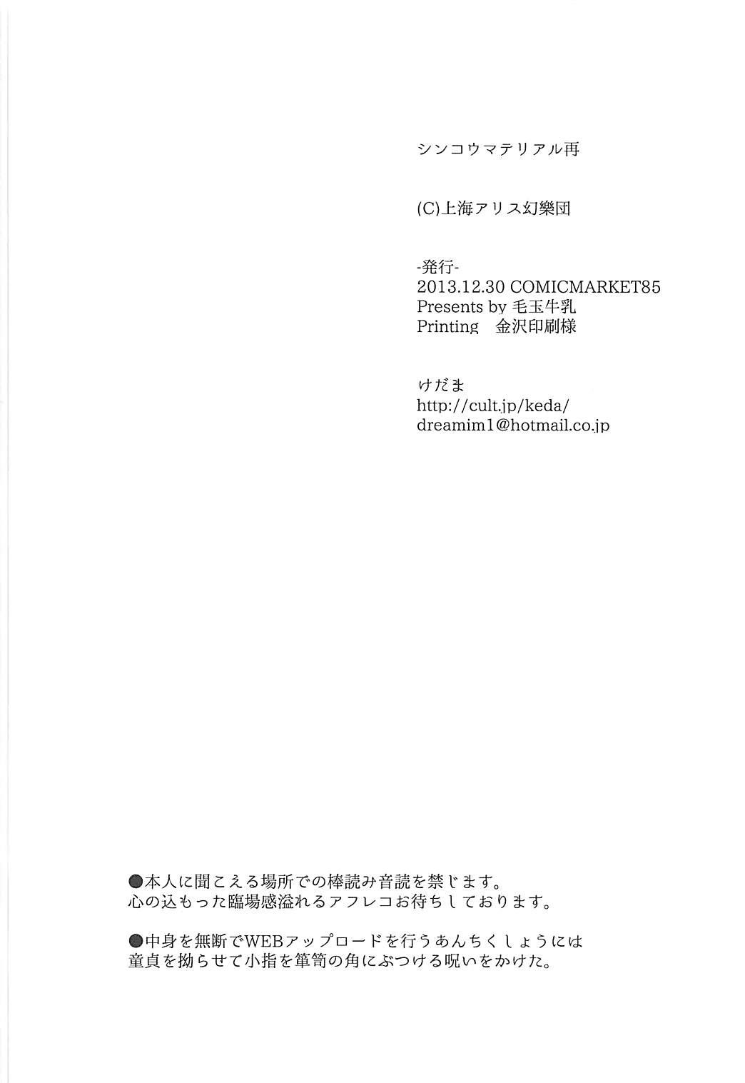 Shinkou Material Sai 32