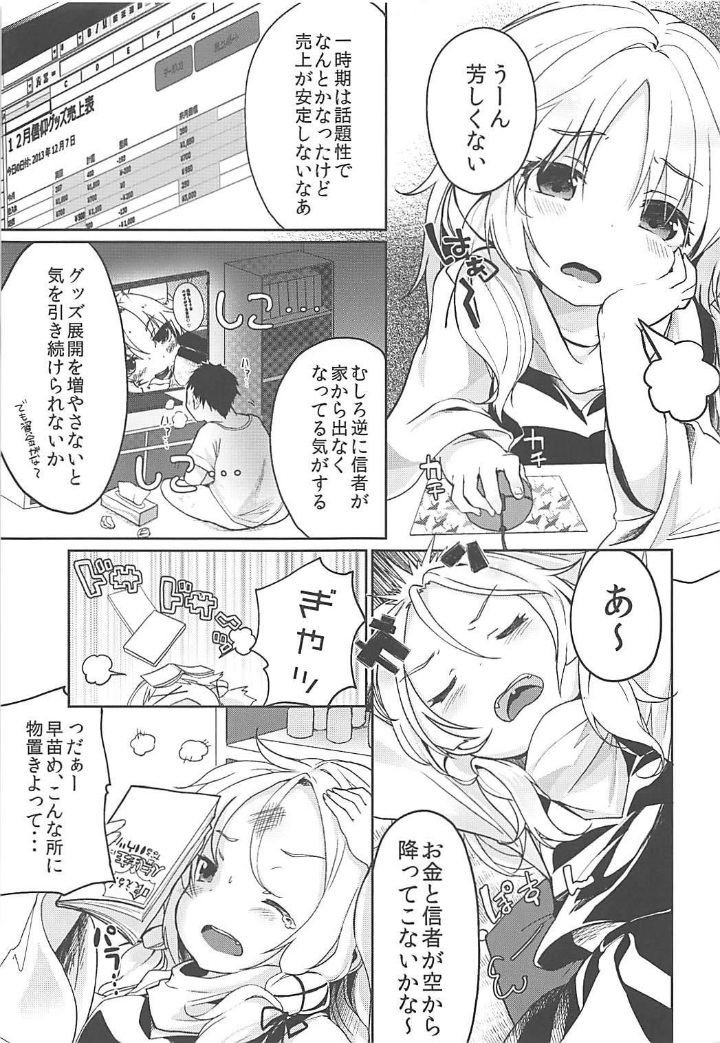 Shinkou Material Sai 3