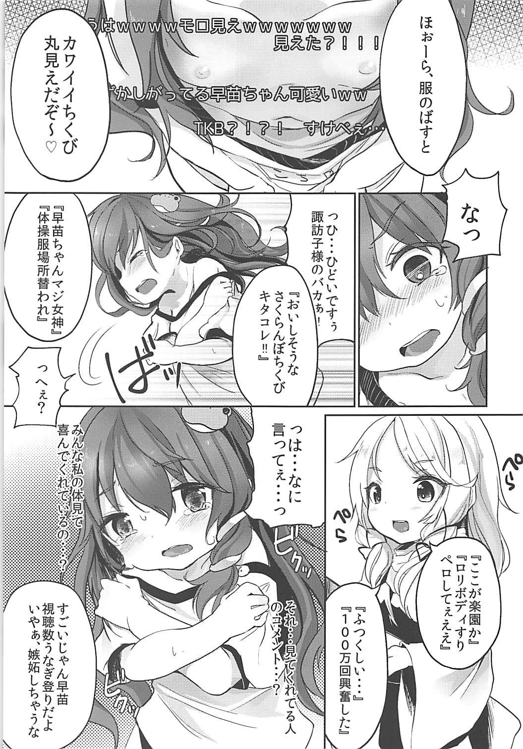 Shinkou Material Sai 7