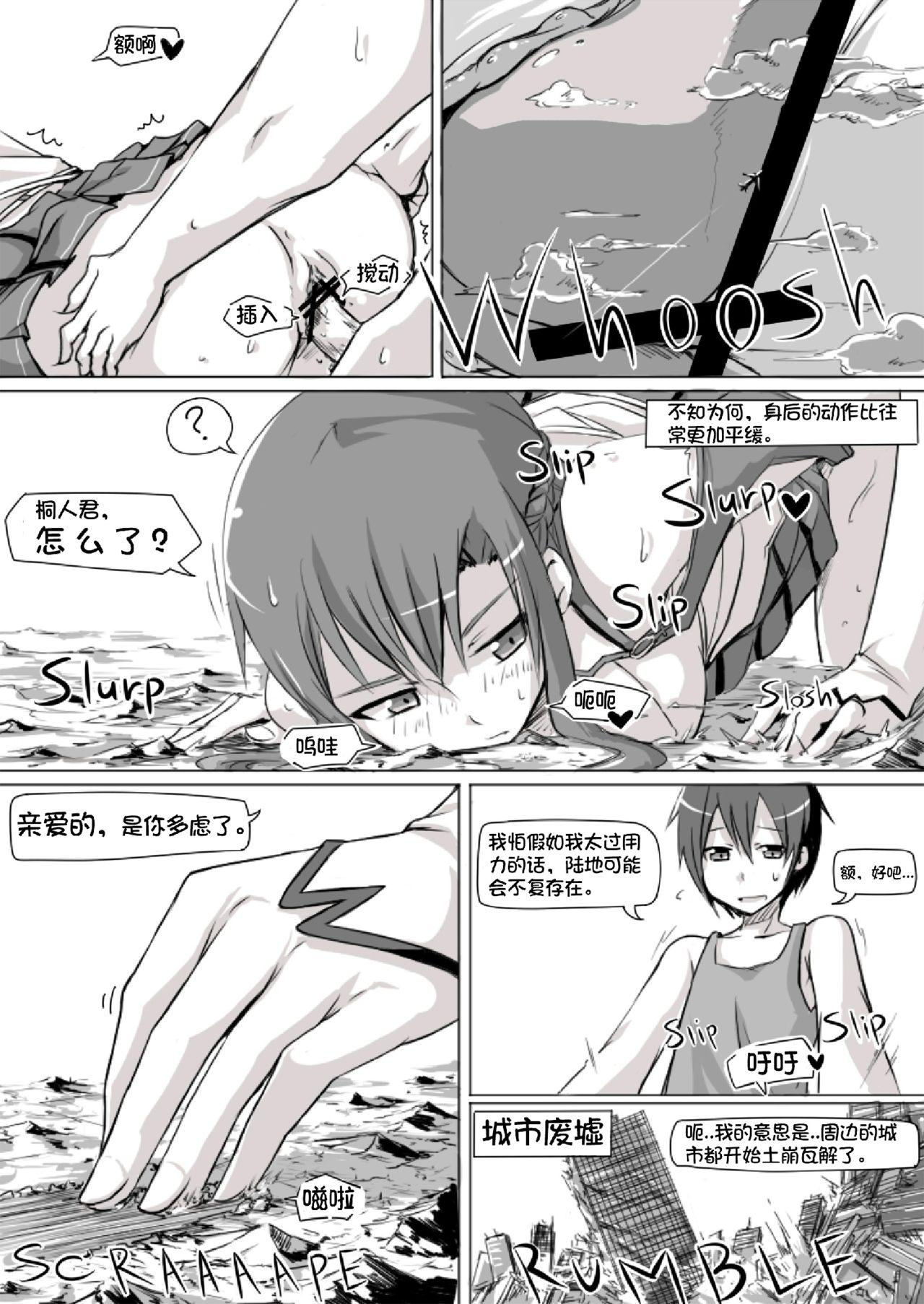 Size Henkou de Asuna ga Yaritai Houdai Online | 体型变化任性的亚丝娜网络游戏 3