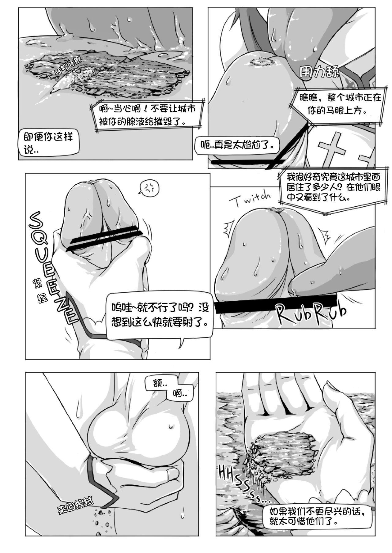 Size Henkou de Asuna ga Yaritai Houdai Online | 体型变化任性的亚丝娜网络游戏 8