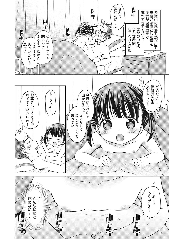 Web Manga Bangaichi Vol. 10 104