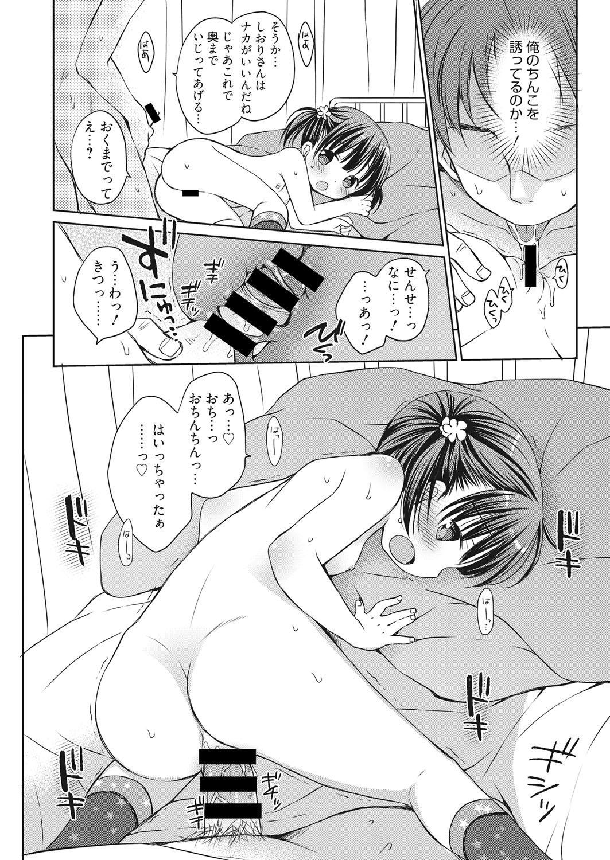 Web Manga Bangaichi Vol. 10 114