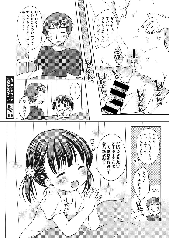 Web Manga Bangaichi Vol. 10 120