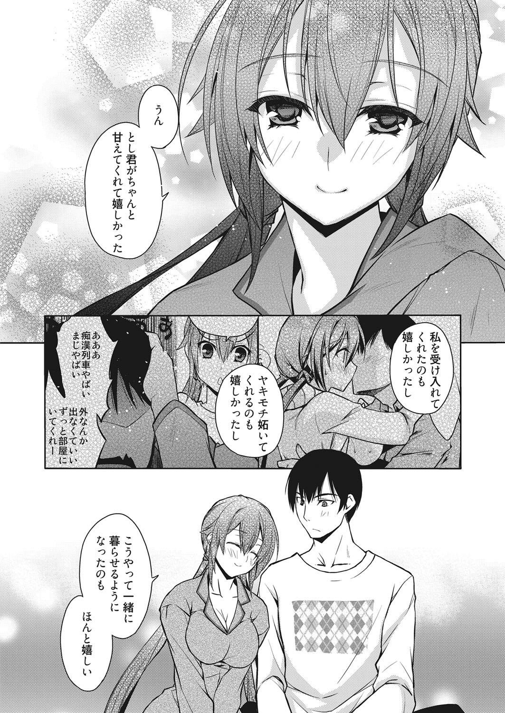 Web Manga Bangaichi Vol. 10 128