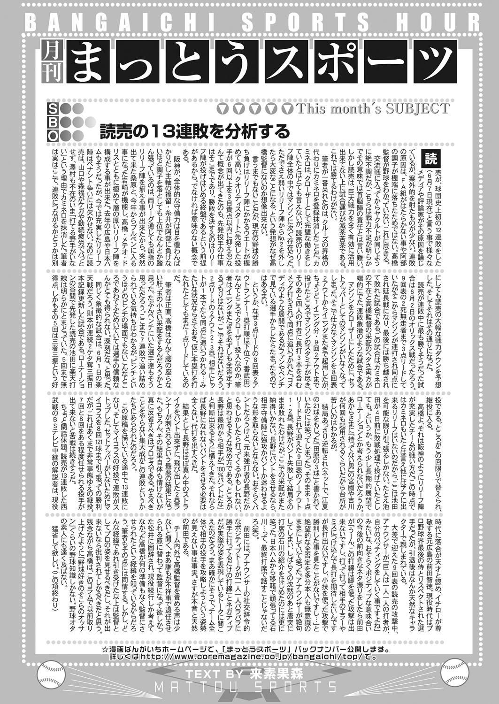 Web Manga Bangaichi Vol. 10 137