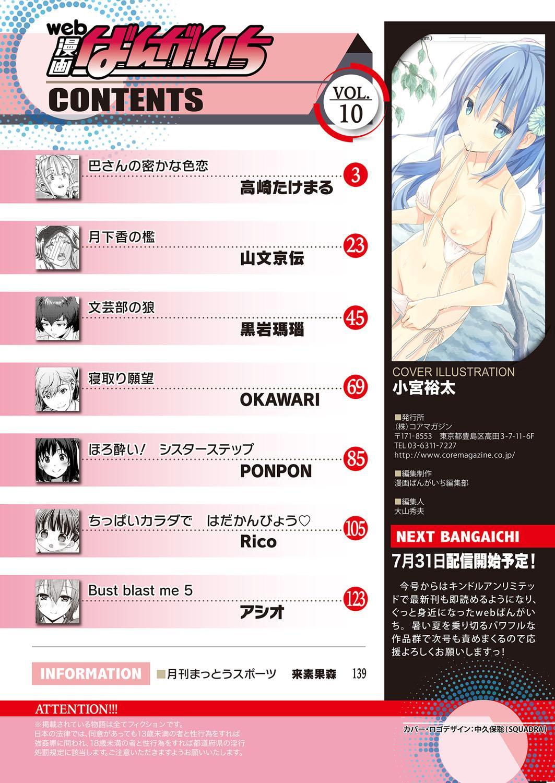 Web Manga Bangaichi Vol. 10 138