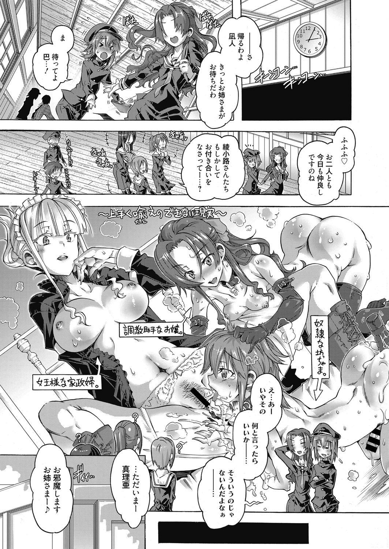 Web Manga Bangaichi Vol. 10 1