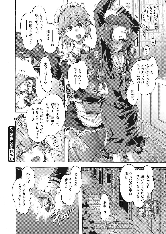 Web Manga Bangaichi Vol. 10 20