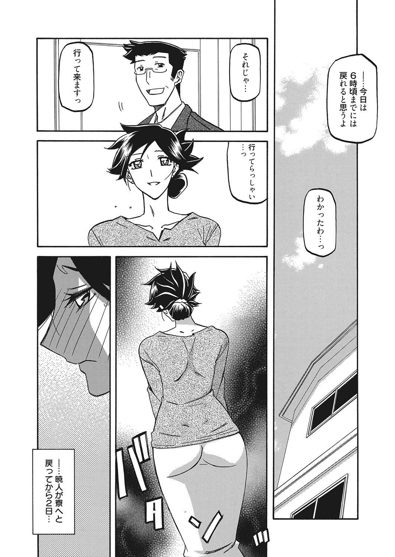 Web Manga Bangaichi Vol. 10 24