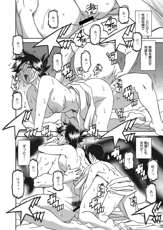 Web Manga Bangaichi Vol. 10 26