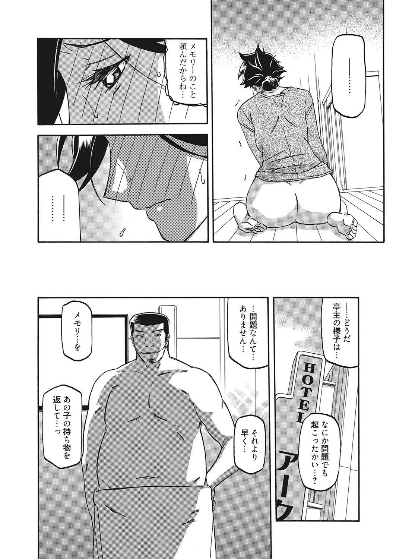 Web Manga Bangaichi Vol. 10 28