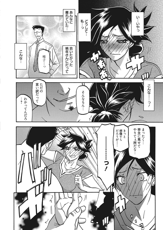 Web Manga Bangaichi Vol. 10 30
