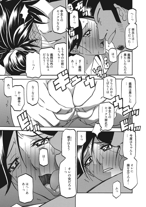 Web Manga Bangaichi Vol. 10 33