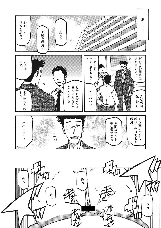 Web Manga Bangaichi Vol. 10 34