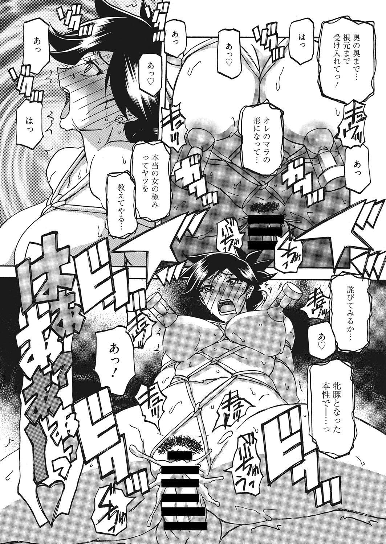 Web Manga Bangaichi Vol. 10 37