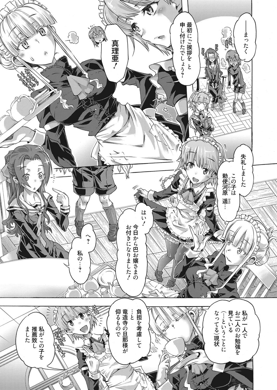 Web Manga Bangaichi Vol. 10 3