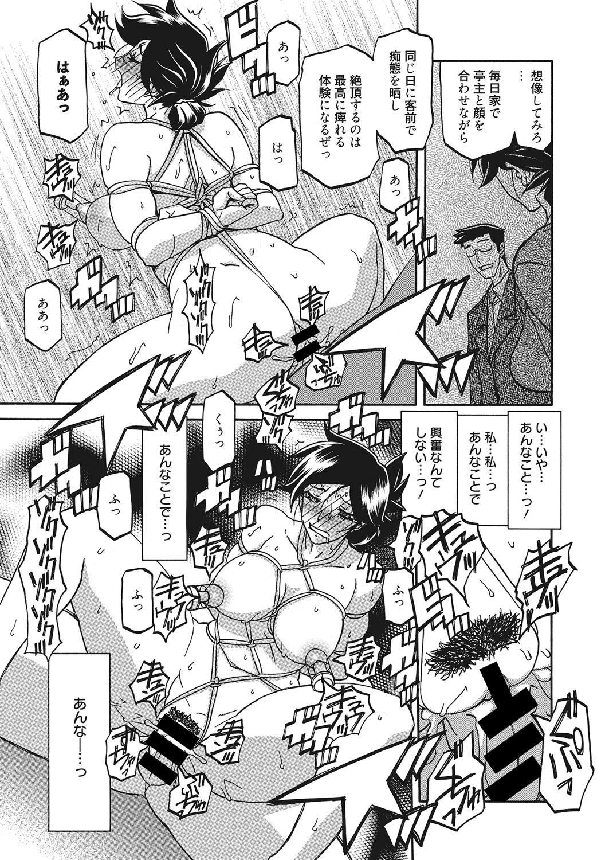 Web Manga Bangaichi Vol. 10 39