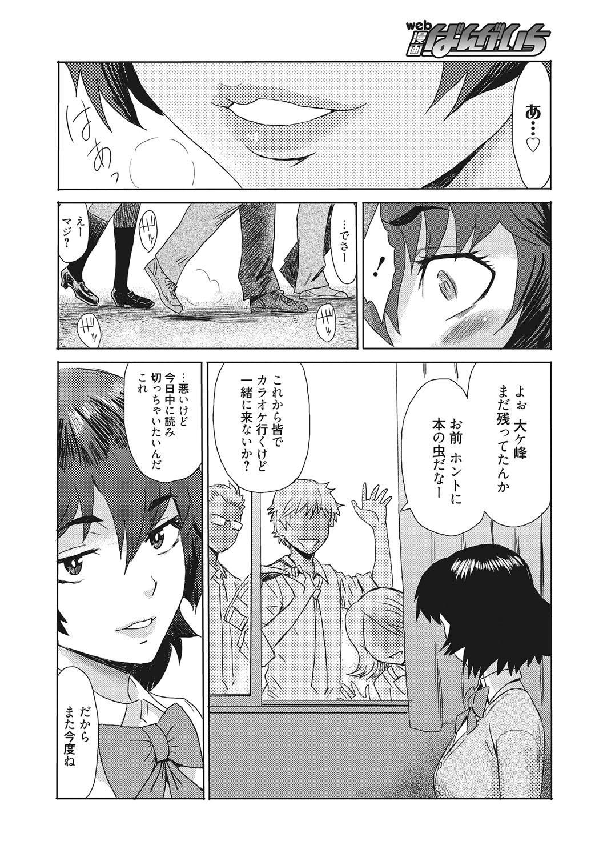 Web Manga Bangaichi Vol. 10 44