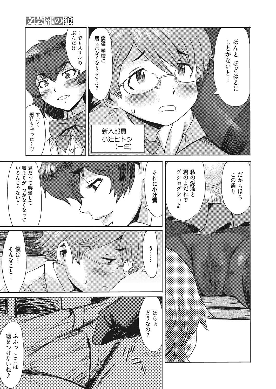 Web Manga Bangaichi Vol. 10 47
