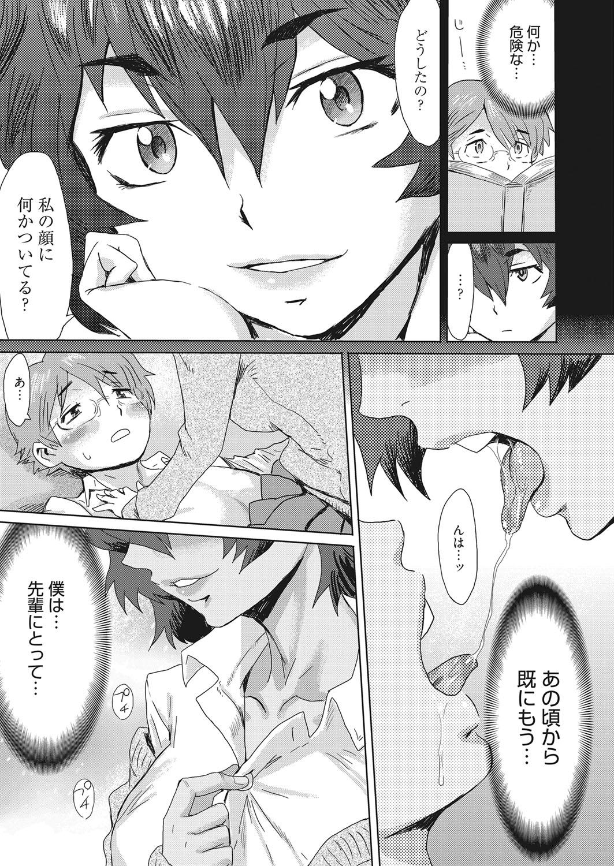 Web Manga Bangaichi Vol. 10 59