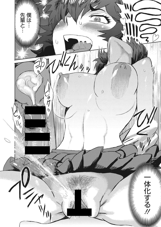 Web Manga Bangaichi Vol. 10 62