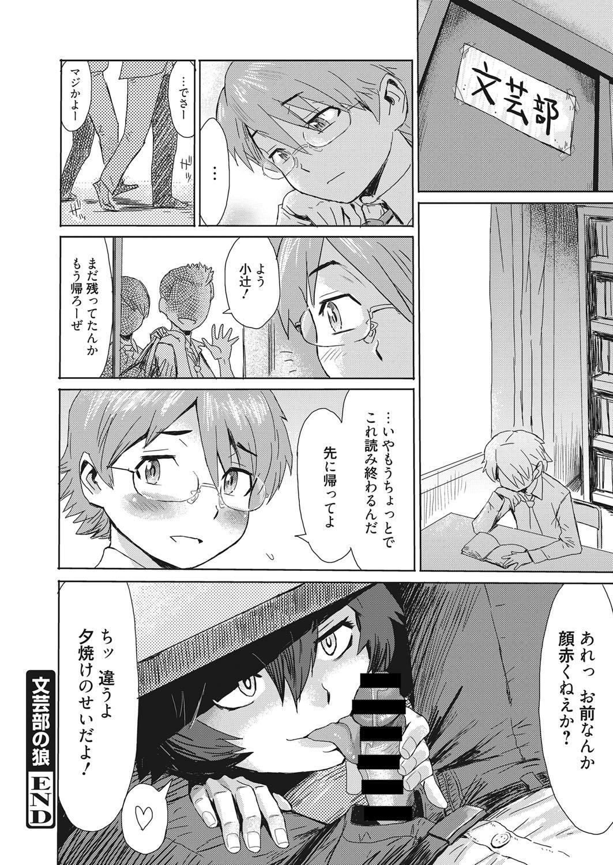 Web Manga Bangaichi Vol. 10 66