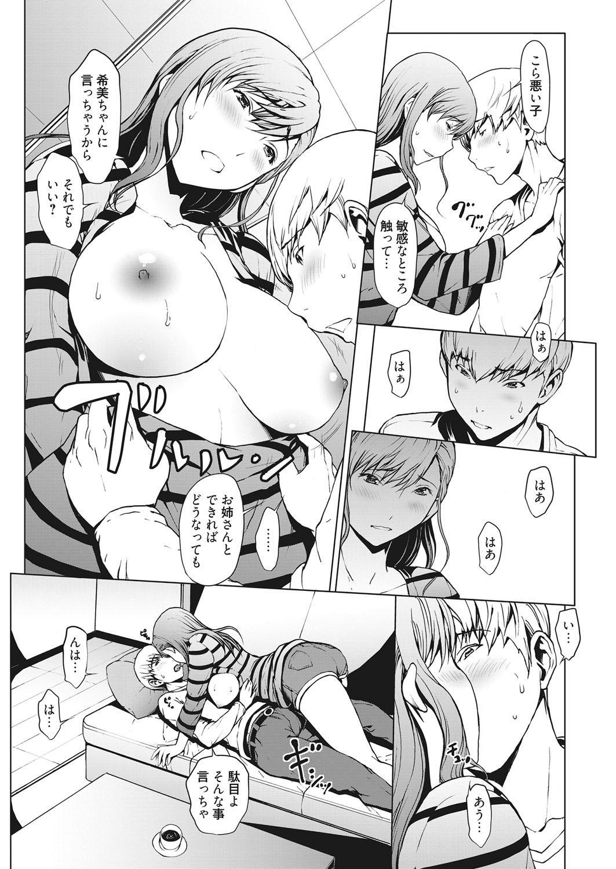 Web Manga Bangaichi Vol. 10 75