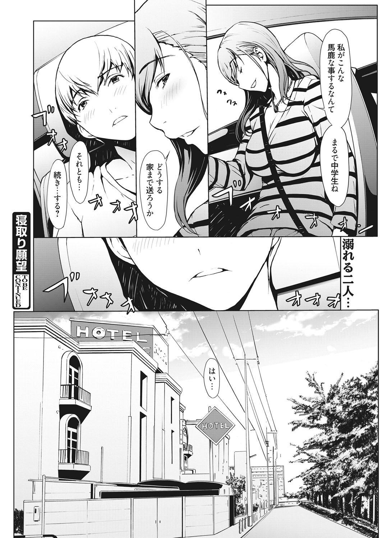 Web Manga Bangaichi Vol. 10 82