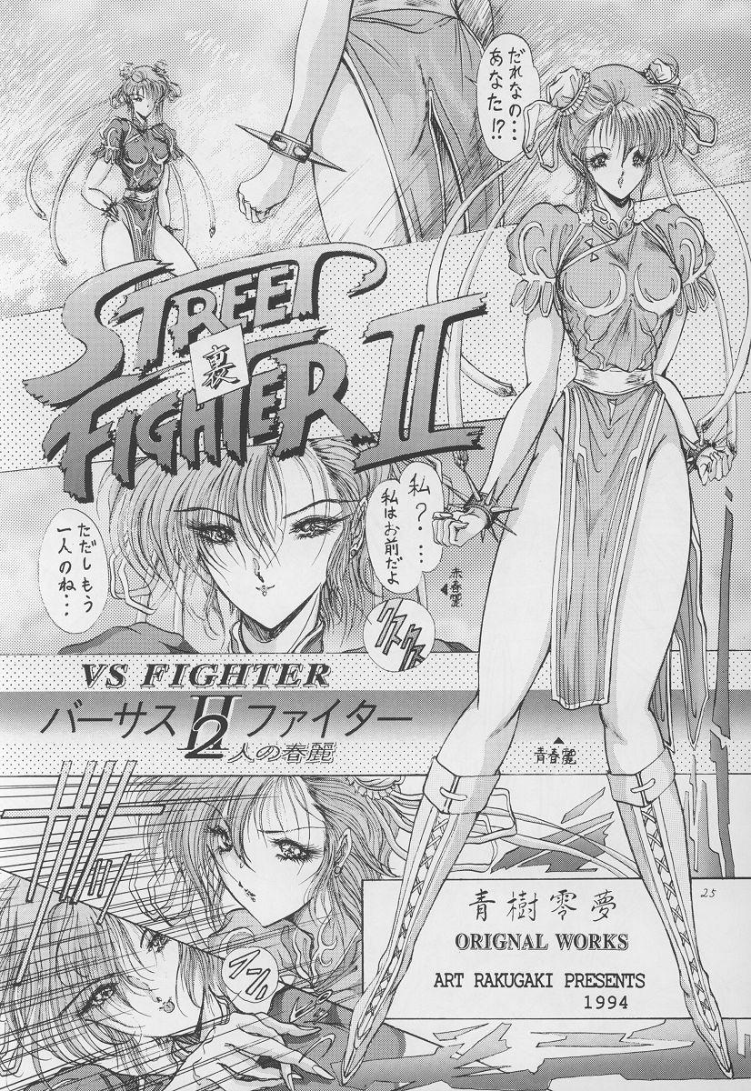 Fighting Ladies II 23