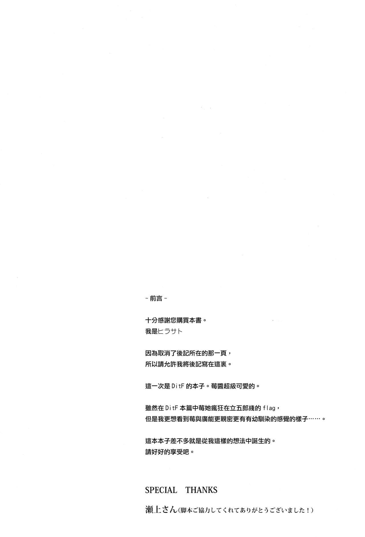 Kodomo no Tsukurikata 3