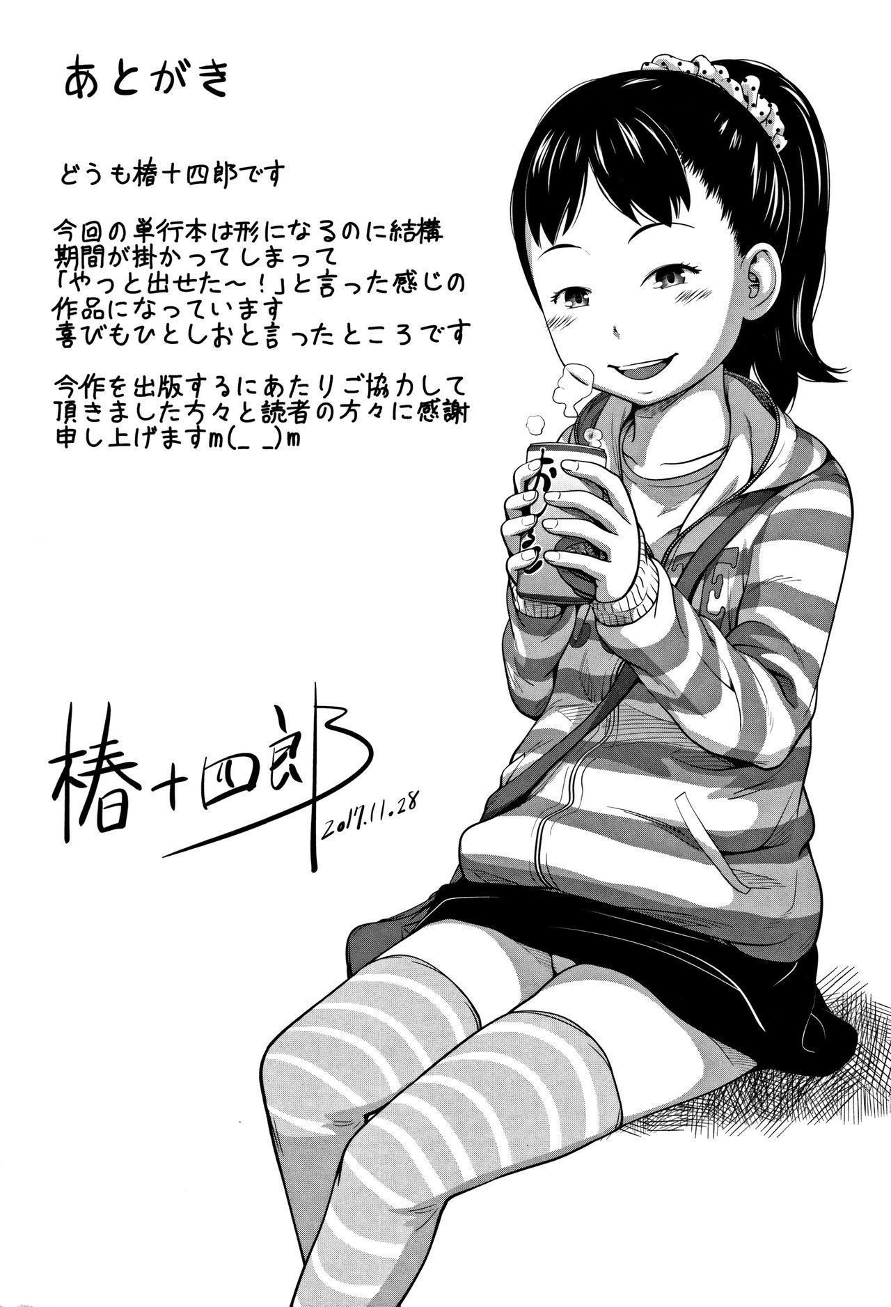 Kawaii Imouto to Ikenai Koto Shiteimasu! 195