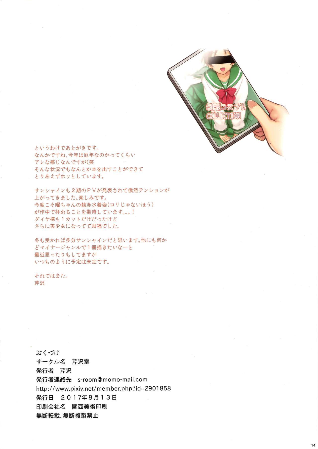 You-chan to Cosplay H Suru Hon 13