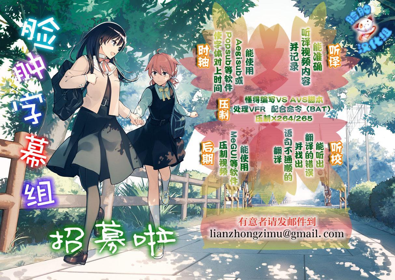 You-chan to Cosplay H Suru Hon 16