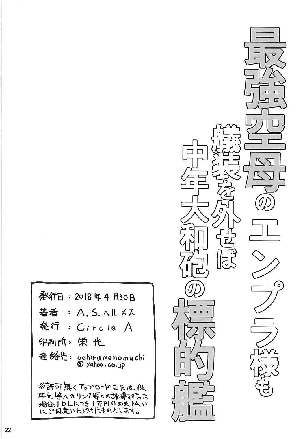 Saikyou Kuubo no Enpri-sama mo Gisou o Hazuseba Chuunen Yamatohou no Hyoutekikan 20