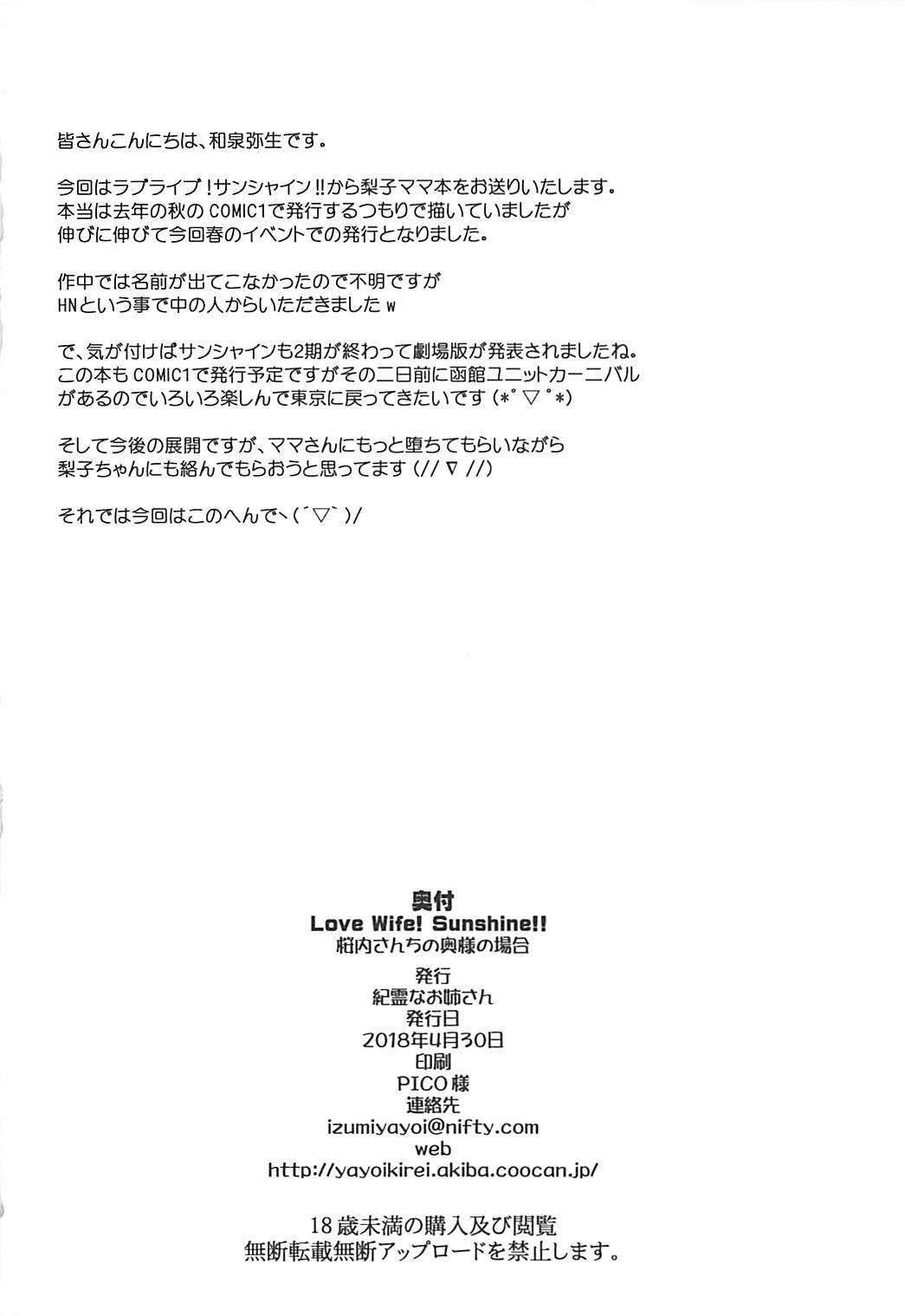 (COMIC1☆13) [Kirei na Oneesan (Izumi Yayoi)] Love Wife! Sunshine!! Sakurauchi-san-chi no Oku-sama no Baai (Love Live! Sunshine!!) 28