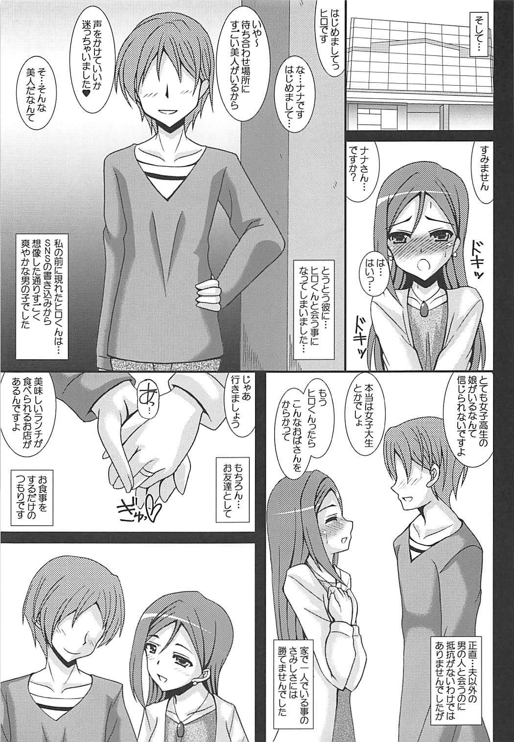 (COMIC1☆13) [Kirei na Oneesan (Izumi Yayoi)] Love Wife! Sunshine!! Sakurauchi-san-chi no Oku-sama no Baai (Love Live! Sunshine!!) 5