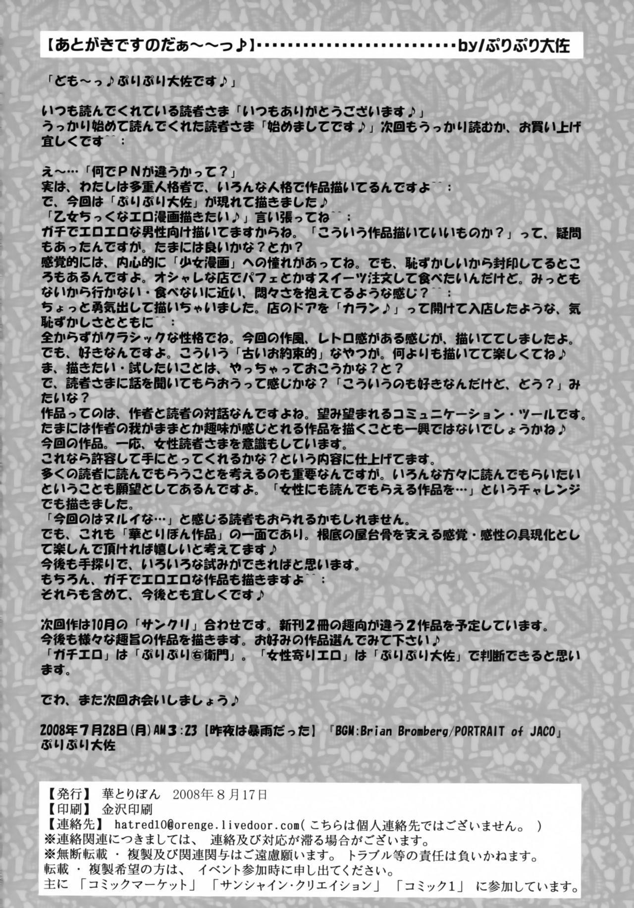 Seinen Hana To Ribon 32 24