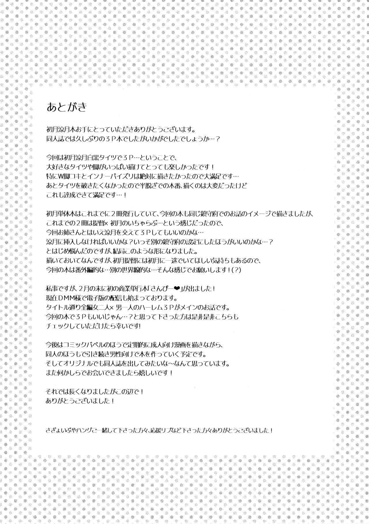 Hatsu Suzux! 19