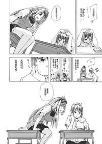 Juukan Yokubou Kanaete Ageru yo! 4