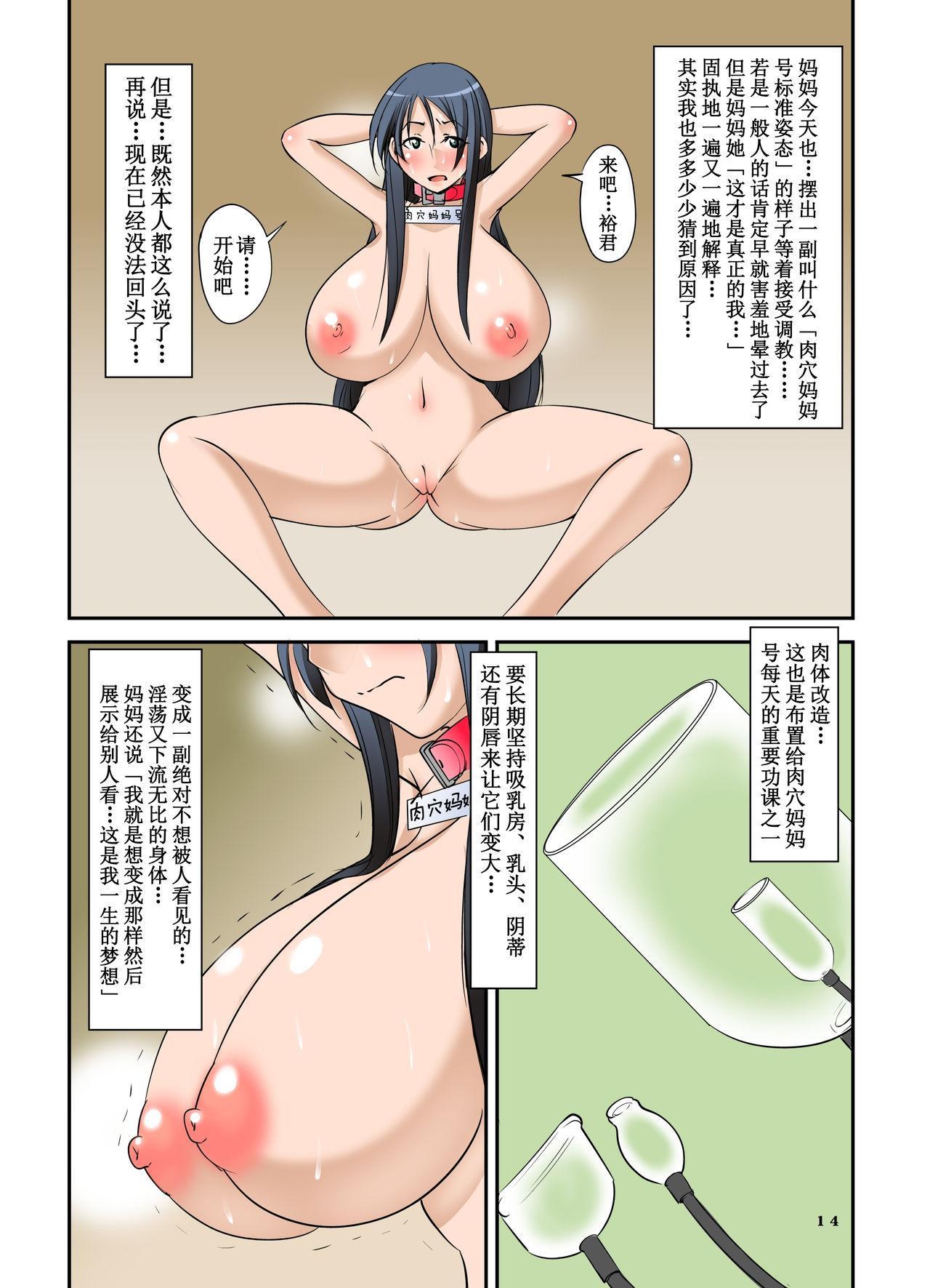 Musukohe no Dokichiku Gedou Ijime Womigawari ni Ukeire, Kyouseizenra Choukyouseikatsuwo 15