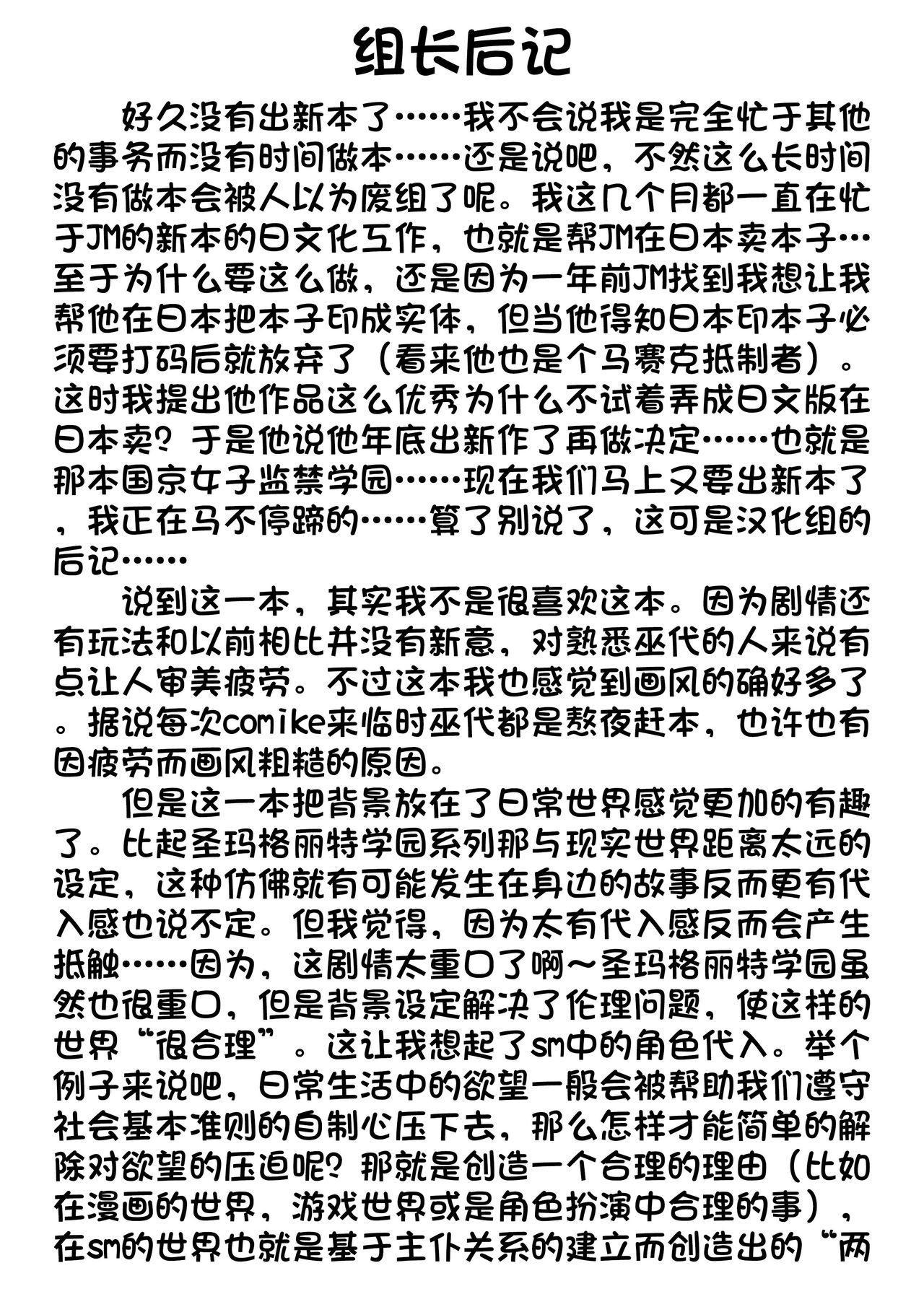 Musukohe no Dokichiku Gedou Ijime Womigawari ni Ukeire, Kyouseizenra Choukyouseikatsuwo 42