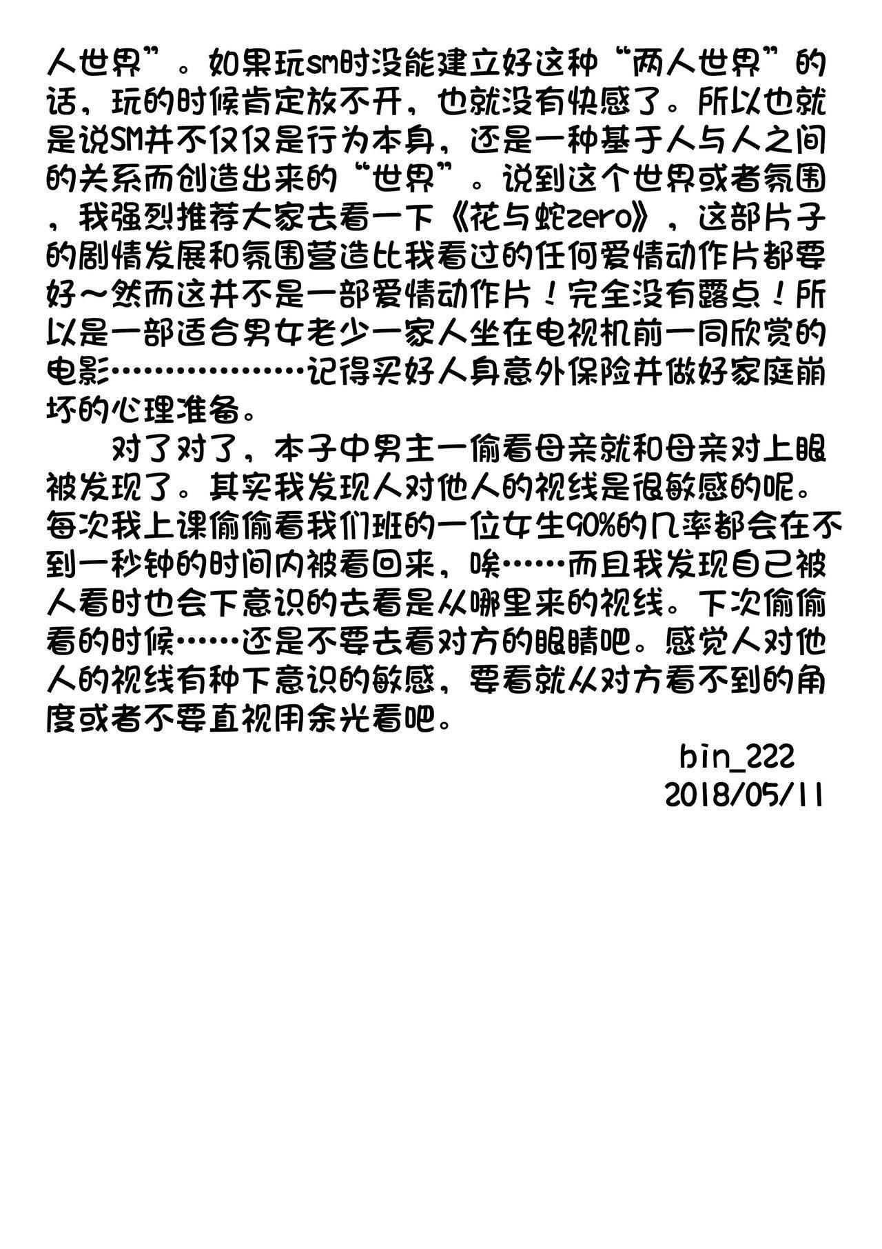 Musukohe no Dokichiku Gedou Ijime Womigawari ni Ukeire, Kyouseizenra Choukyouseikatsuwo 43