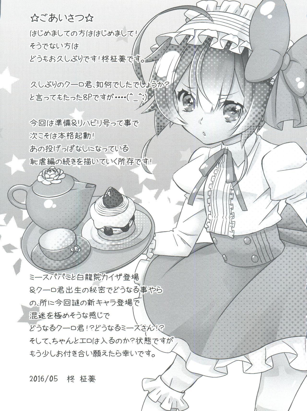 Shounen Maid Curo-kun vs Buraidau Hen Gaiden 10