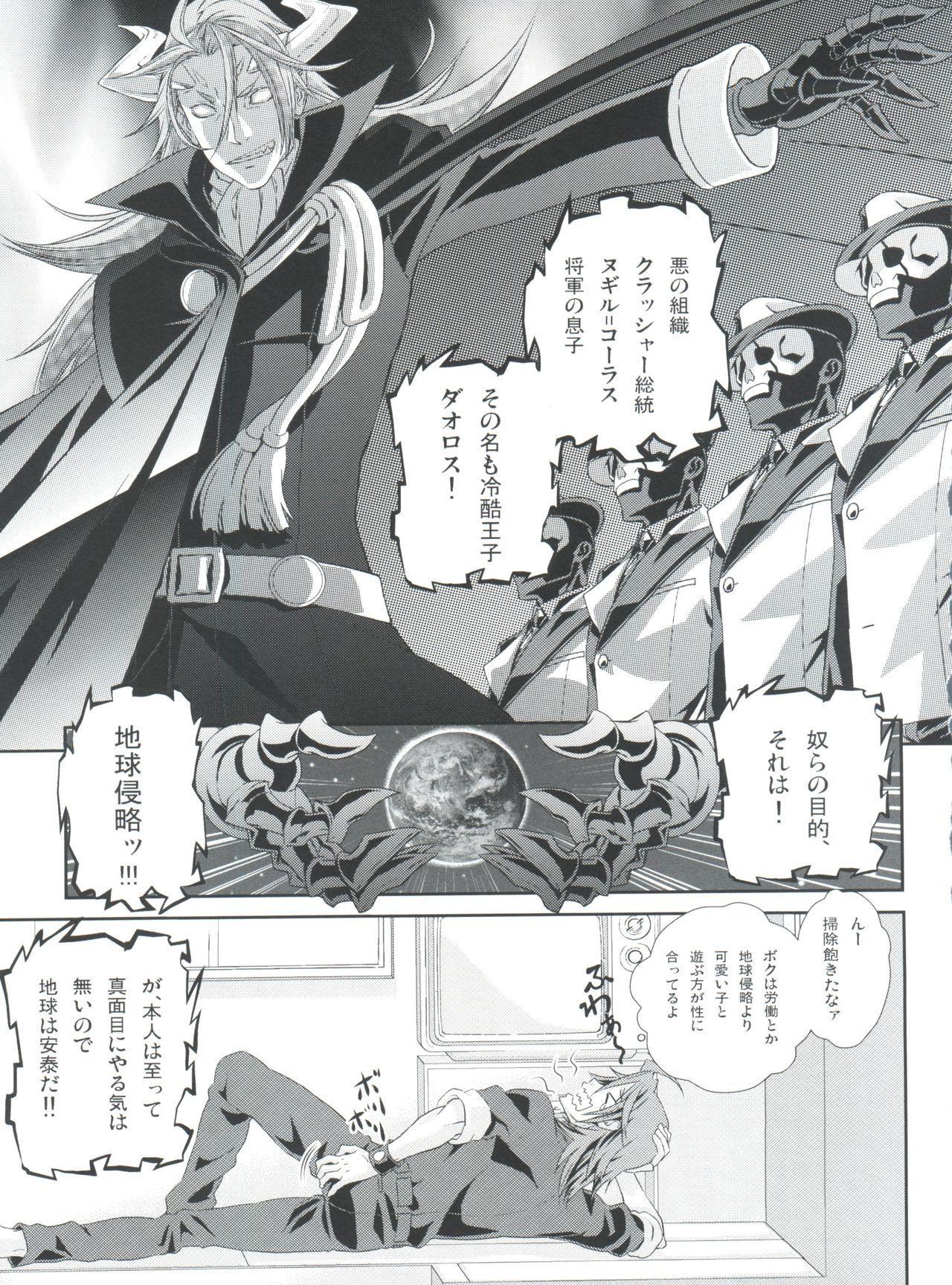 Shounen Maid Curo-kun vs Buraidau Hen Gaiden 16