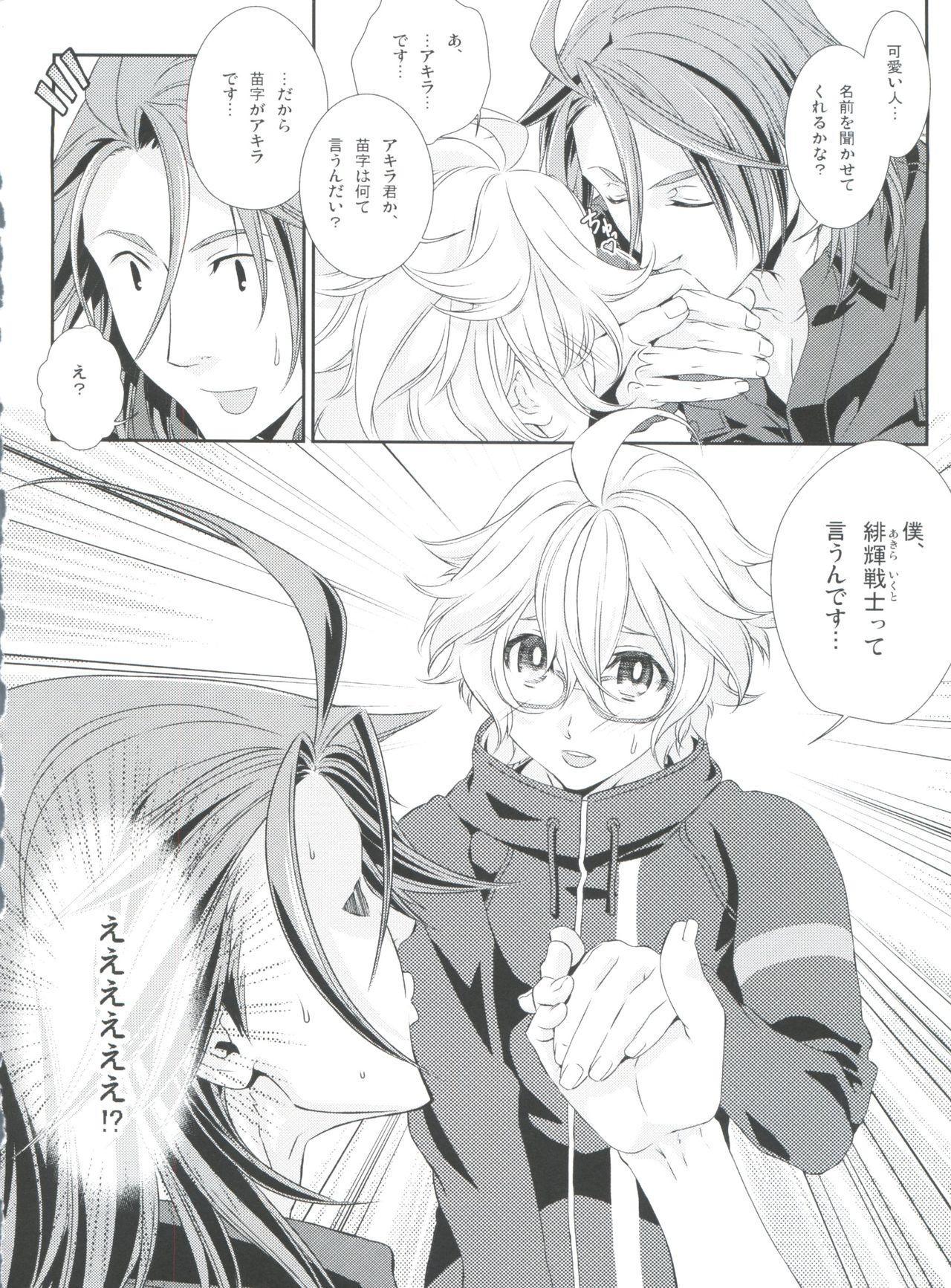 Shounen Maid Curo-kun vs Buraidau Hen Gaiden 19