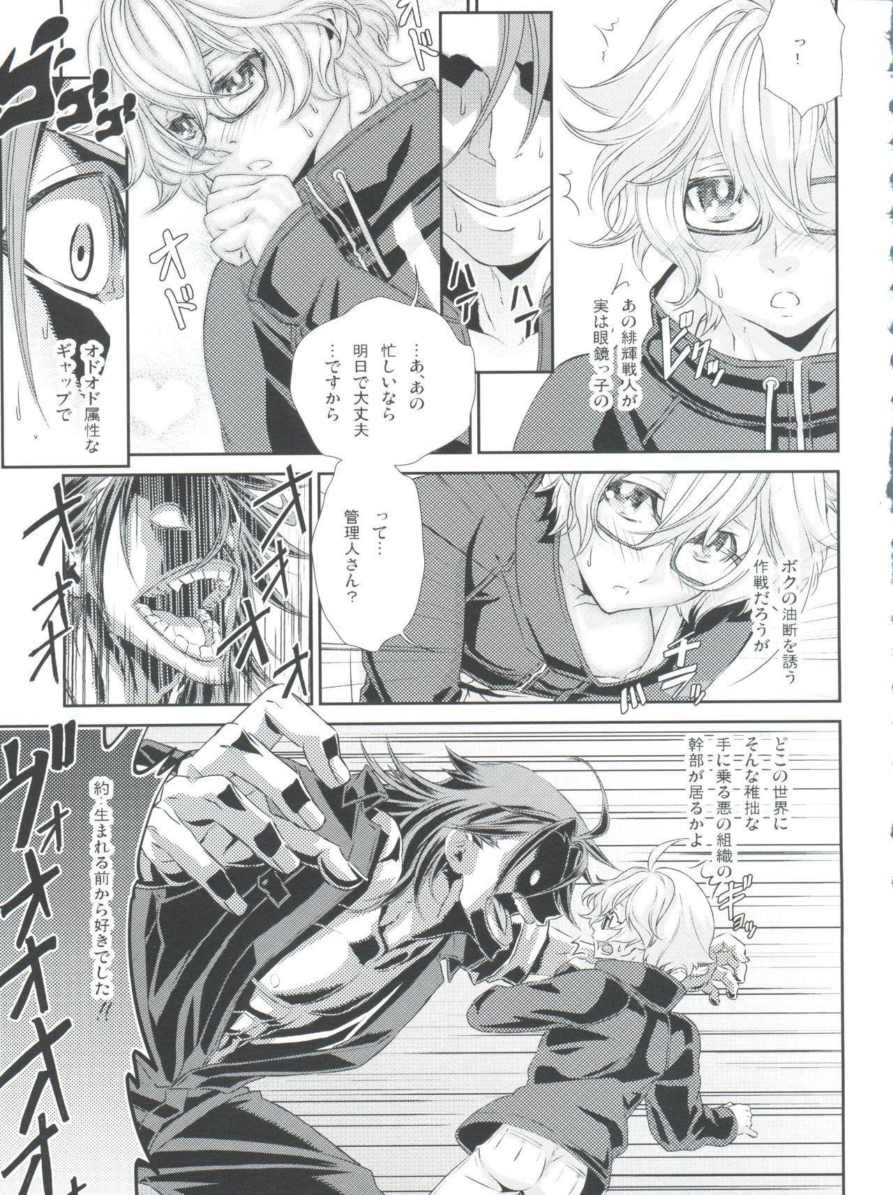 Shounen Maid Curo-kun vs Buraidau Hen Gaiden 22