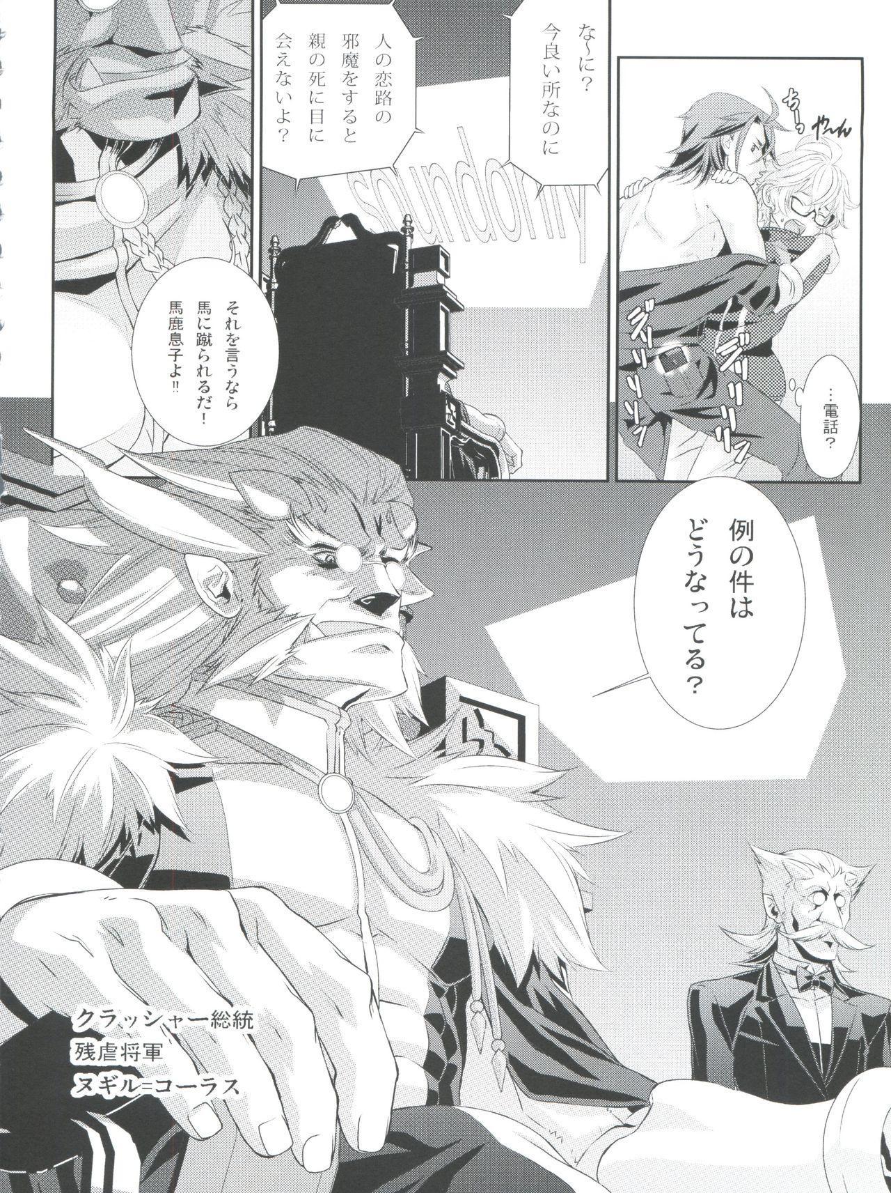 Shounen Maid Curo-kun vs Buraidau Hen Gaiden 23