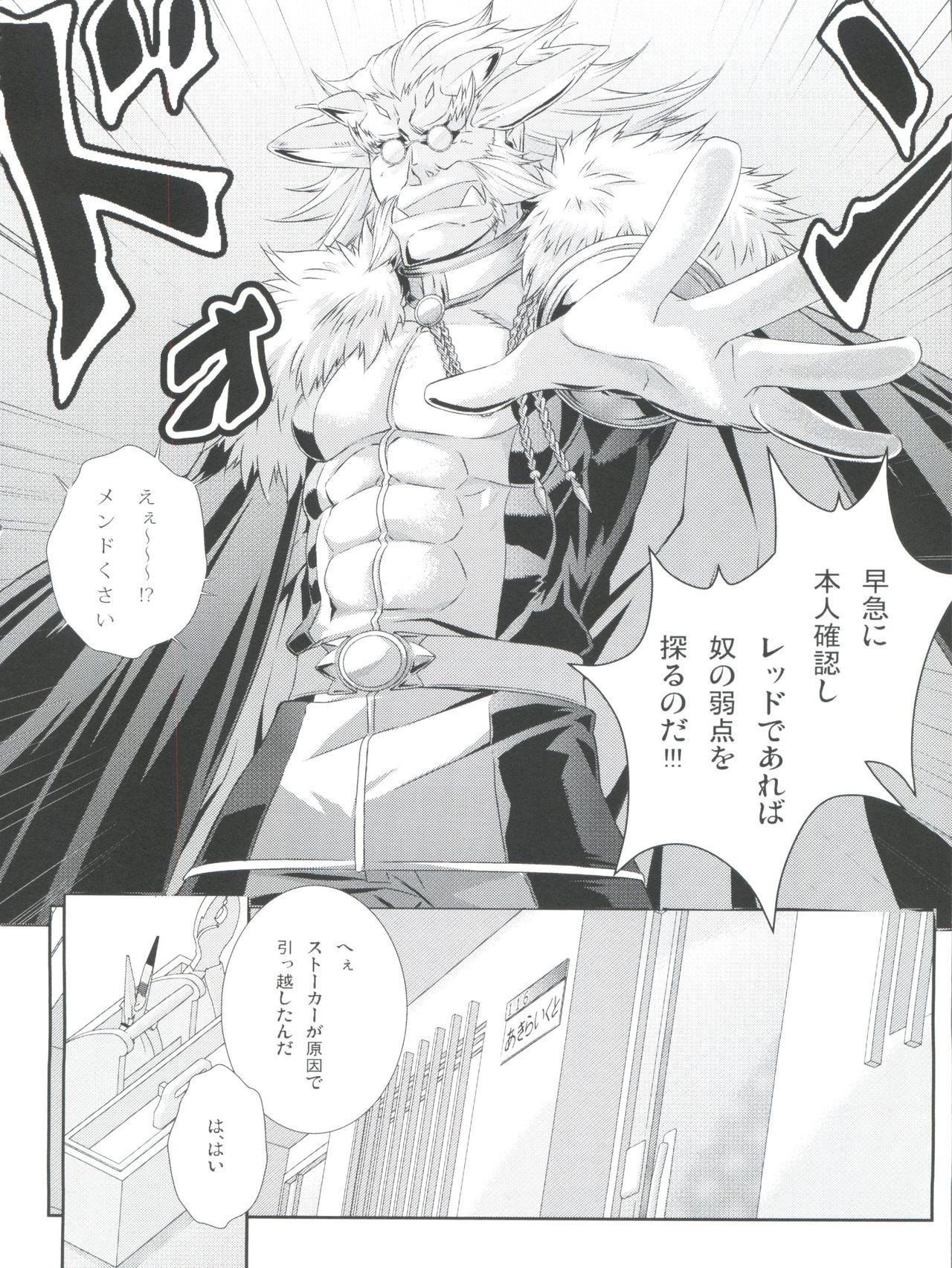 Shounen Maid Curo-kun vs Buraidau Hen Gaiden 25
