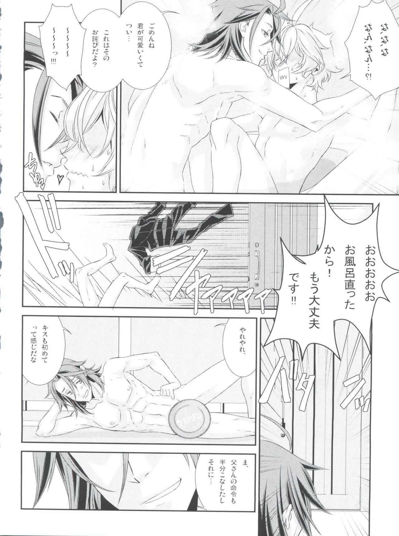 Shounen Maid Curo-kun vs Buraidau Hen Gaiden 31